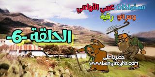 مستملحات عمي التهامي ومراتو رقية - الحلقة 6