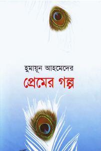 Premer Golpo By Humayun Ahmed