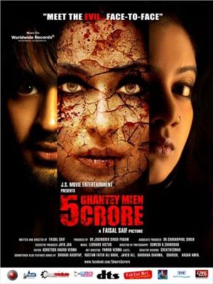 5 Ghantey Mien 5 Crore 2012 WEBRip Download
