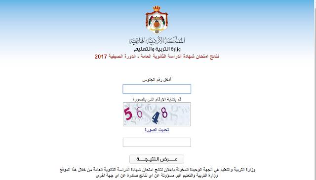نتائج التوجيهي 2017 الخميس الاردن