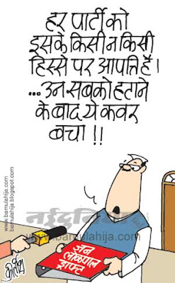 janlokpal bill cartoon, jan lokpal bill cartoon, lokpal cartoon, bjp cartoon, congress cartoon, indian political cartoon, corruption cartoon, corruption in india, India against corruption