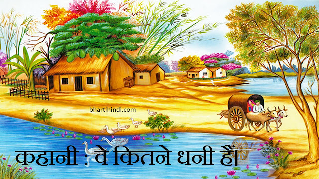 10 Lines Story In Hindi With Moral