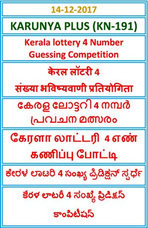 Last 4 Digits Guessing Competition KARUNYA PLUS KN-191 on 14-Dec-2017