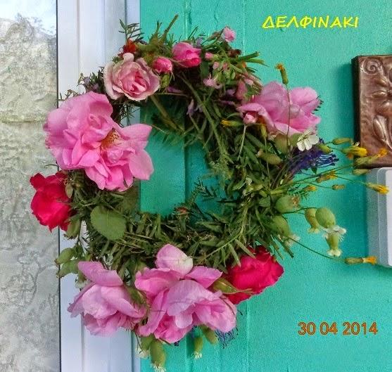 4aaca48798 Το έθιμο στην Κύπρο προστάζει να φτιαχτεί την παραμονή της πρωτομαγιάς για  το βρει ο Μάης στην πόρτα κρεμασμένο. Επισκεφτήτε το σπιτάκι της θα μάθετε  ...