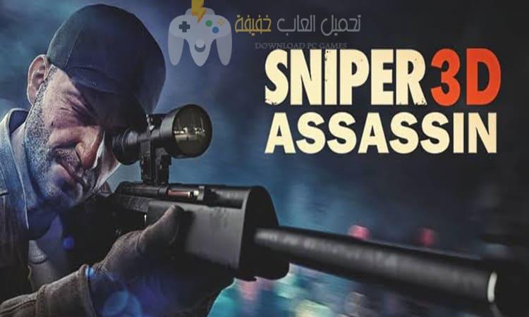 تحميل لعبة Sniper 3D Assassin للكمبيوتر والموبايل برابط مباشر