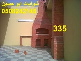 شوايات في الكويت