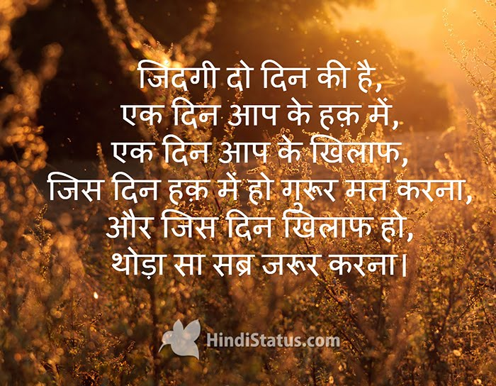 A Little Patience Is Necessary Hindi Status The Best Place For