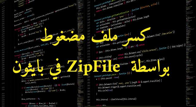 بايثون | شرح مكتبة zipfile وطريقة Brute-force