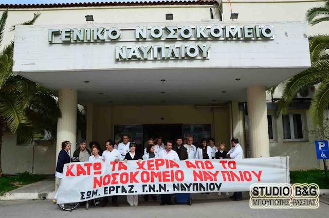 Εργαζόμενοι Νοσοκομείου Ναυπλίου: Η προώθηση ενός ενιαίου οργανισμού του Γενικού Νοσοκομείου Αργολίδας μας καθιστά κατηγορηματικά αντίθετους