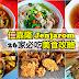 雪兰莪Jenjarom 26家必吃美食,这才是传统福建美食!