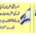 israeli Shehroon Ko Pakistan Anay Ki Ijazat | Raaztv