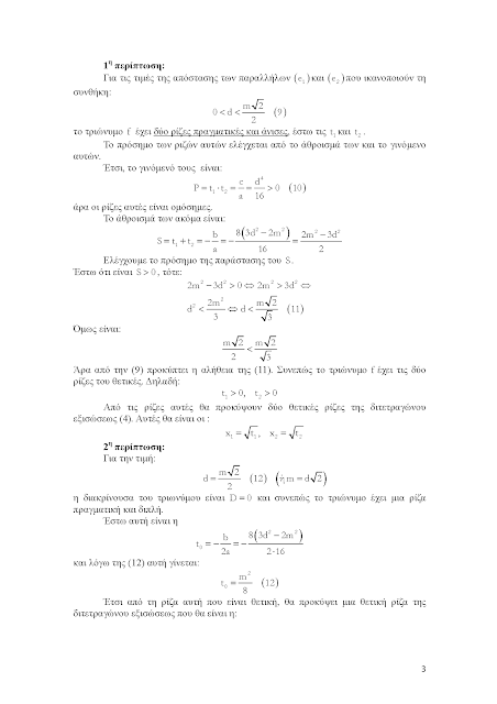 Geometry Problems from IMOs: 1959 IMO Problem 6 (CZS)