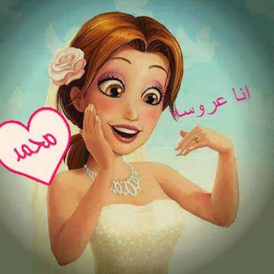 صورة انا العروسة