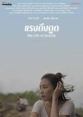 The Life Of Gravity (2014) แรงดึงดูด