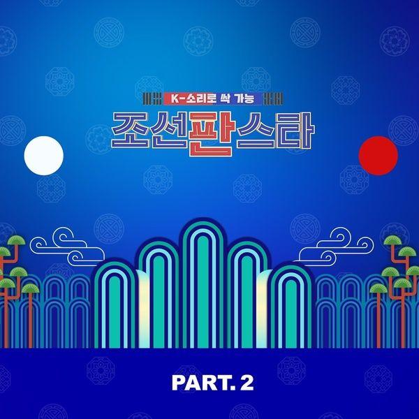 Various Artists - 조선판스타 Part.2