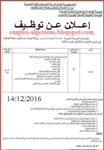 إعلان عن مسابقة توظيف  بالمؤسسة العمومية للصحة الجوارية الداموس ولاية تيبازة ديسمبر 2016