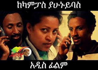 Ethiopian movie engineerochu part 3 : Father brown series 4 inspector