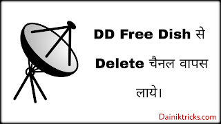 Dd free dish se delete channel star utsav, zee anmol, sony pal wapas recover kaise kare