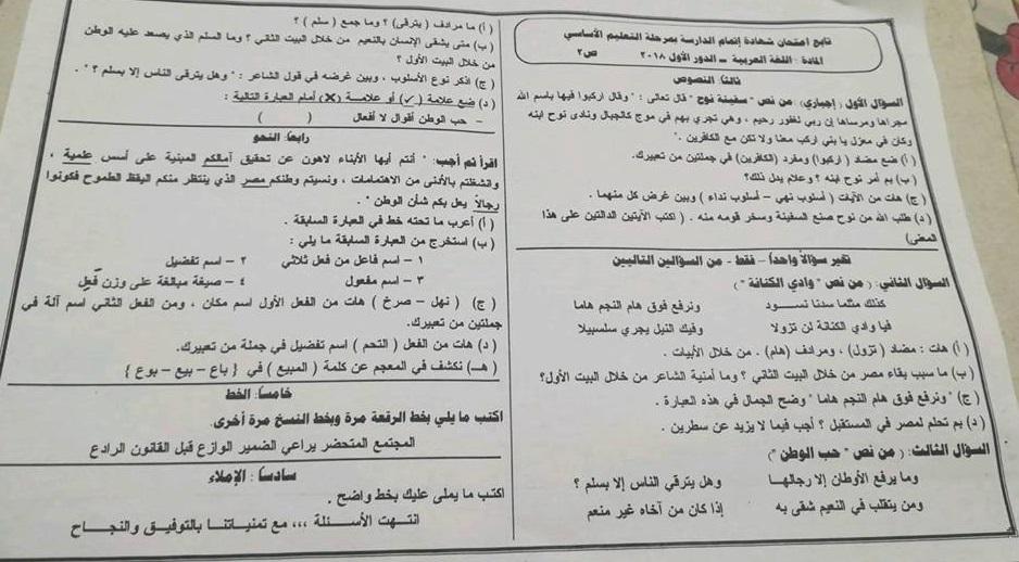 ورقة امتحان اللغة العربية للصف الثالث الاعدادى الترم الثاني 2018 محافظة المنوفية