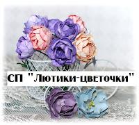 """СП """"ЛЮТИКИ-ЦВЕТОЧКИ"""""""