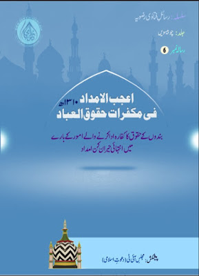 Download: Bandon k Huqooq ka Kaffarah Ada krna kesa pdf in Urdu