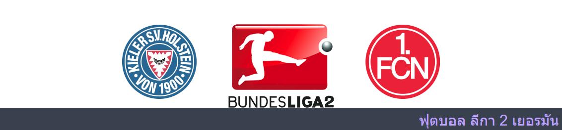 คาสิโน ออนไลน์ วิเคราะห์บอล ลีกา 2 เยอรมัน ระหว่าง โฮลสไตน์ เคียล vs เนิร์นแบร์ก