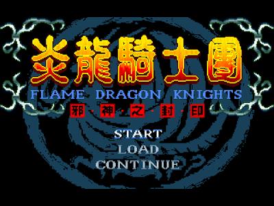 Dos炎龍騎士團1+2+外傳繁體中文版下載,懷舊戰略角色扮演遊戲!