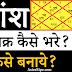 Navamansh kaise Banaye/Bhare, Navamansh Sarani, नवमांश क्या है, नवमांश का प्रमाण, नवमांश सारणी |