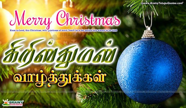 Christmas Wallpapers, Christmas Greetings online, Best Tamil Latest Tamil Christmas Greetings