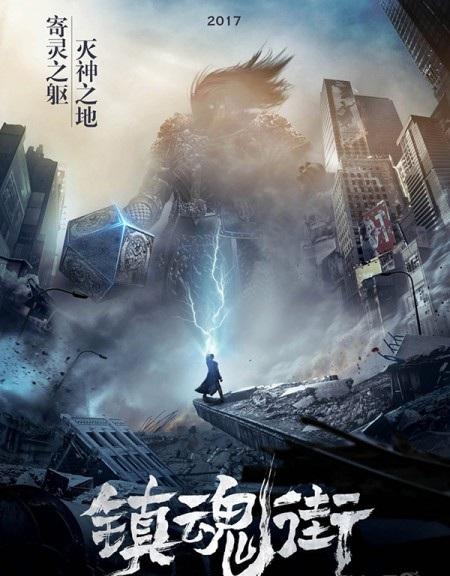 Xem Phim Trấn Hồn Nhai 2017