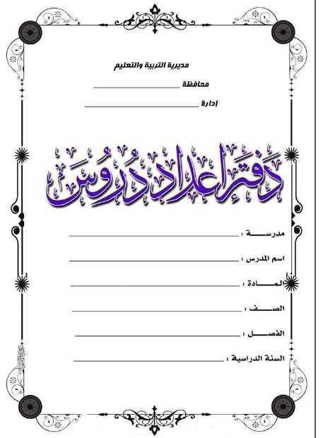 دفتر تحضير لغة عربية أولى ابتدائى 2019 - موقع مدرستى