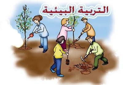 التربية البيئية  مفهومها ,أهميتها ومن المسؤول عن البيئة