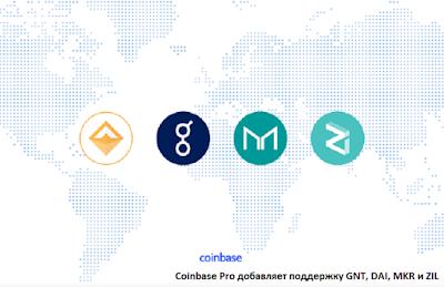 Coinbase Pro добавляет поддержку GNT, DAI, MKR и ZIL