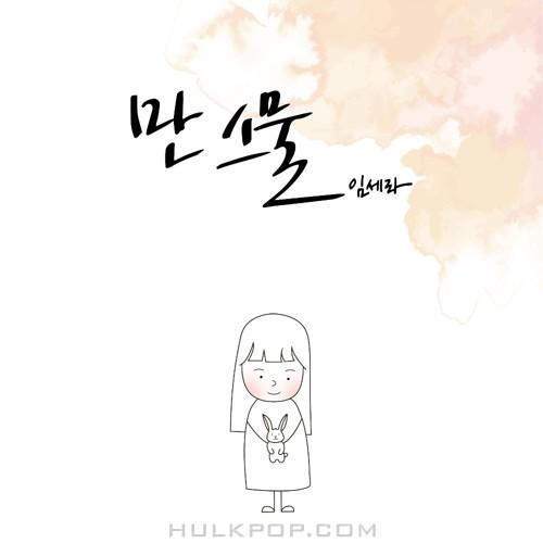 LIM SE RA – 만 스물 – Single