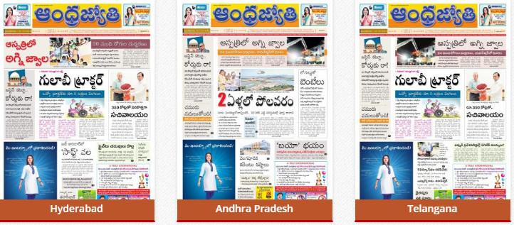Andhra jyothi Epaper 18 October,2016 | HD TV TELUGU