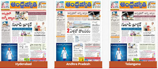 Andhra Jyothi Mahabubabad District Paper Today