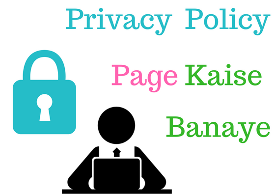 Privacy Policy Page Kaise Banaye Blog Aor Website ke Liye