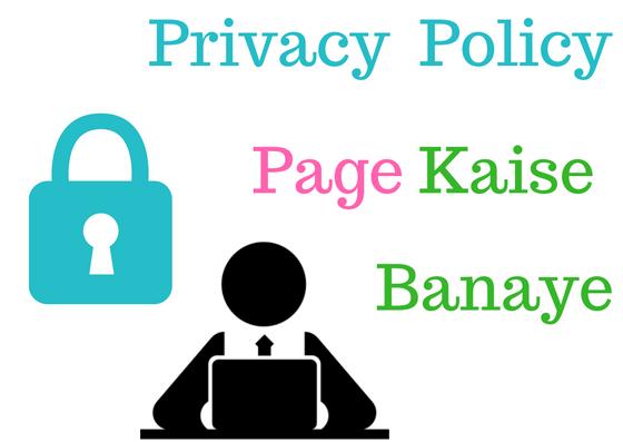 Privacy Policy Page Kaise Banaye Blog Aor Website ke Liye