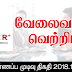 Vacancy In Singer (Sri Lanla) PLC
