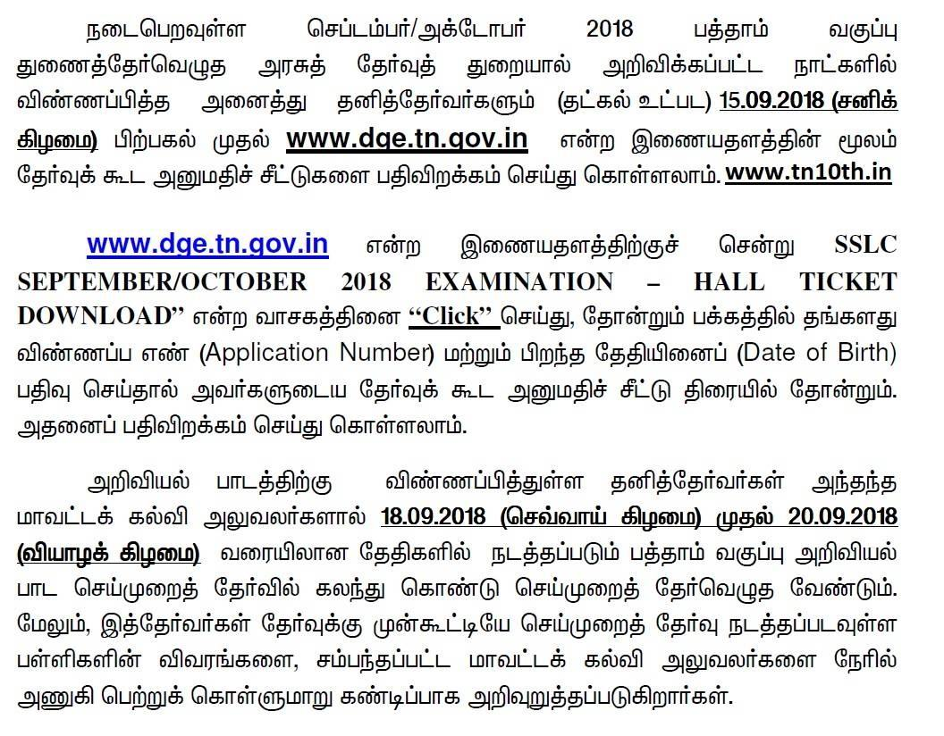 TN 10th Supplementary Exam Hall Ticket Sept 2018