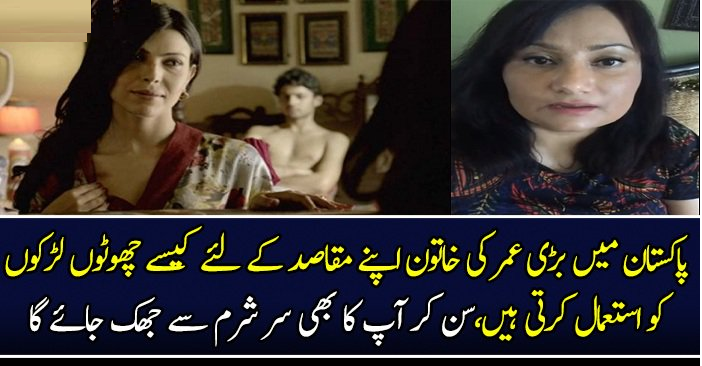 How Auntiess Use young Boys in Pakistan