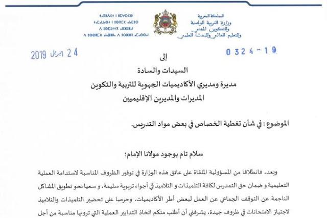 تدابير وزارة التربية الوطنية لتغطية الخصاص في الأساتذة وفي بعض مواد التدريس
