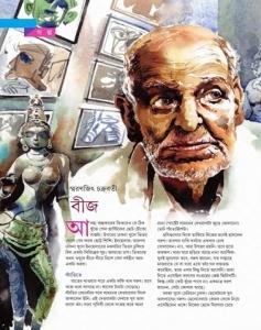 Beej By Smaranjit Chakraborty - Bangla Book Pdf