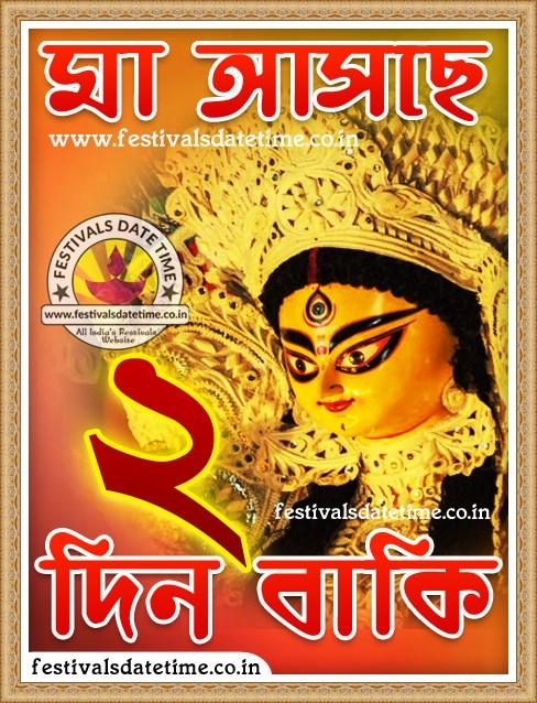 Maa Durga Asche 2 Days Left, Maa Asche 2 Din Baki Pic