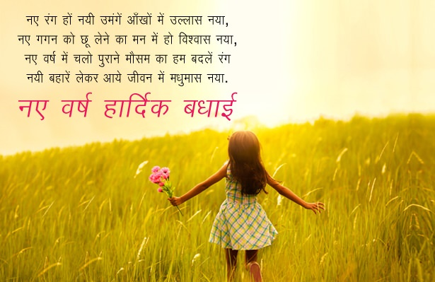 happy new year shayari in hindi new year greeting cards