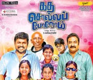 Kadha Solla Porom 2016 Tamil Movie Watch Online