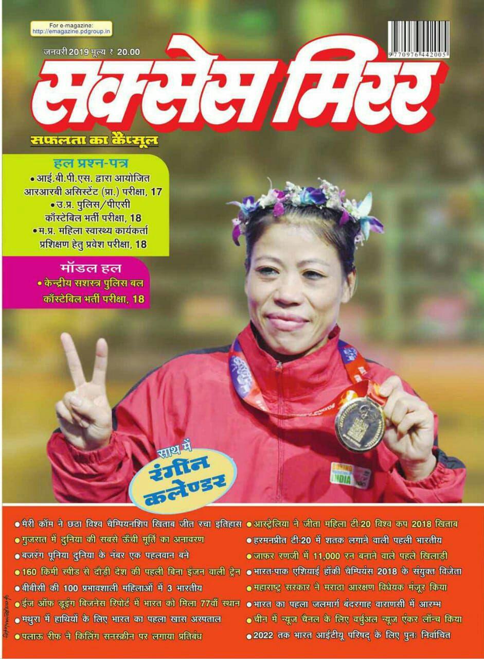Pdf monthly magazine pratiyogita kiran