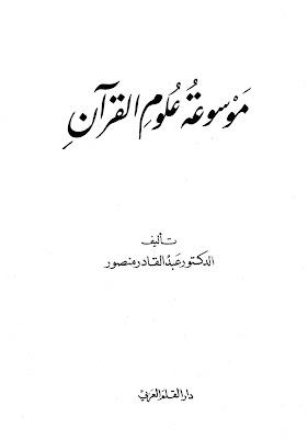 موسوعة علوم القرآن - عبد القادر منصور