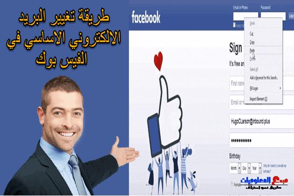 كيفية تغيير عنوان البريد الالكتروني gmail الأساسي في الفيس بوك بأسهل الطرق