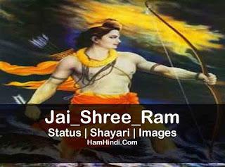 Jai Shree Ram Status Shayari in Hindi
